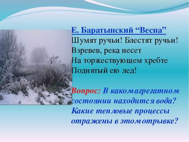 "Е. Баратынский ""Весна"" Шумят ручьи! Блестят ручьи! Взревев, река несет На то..."
