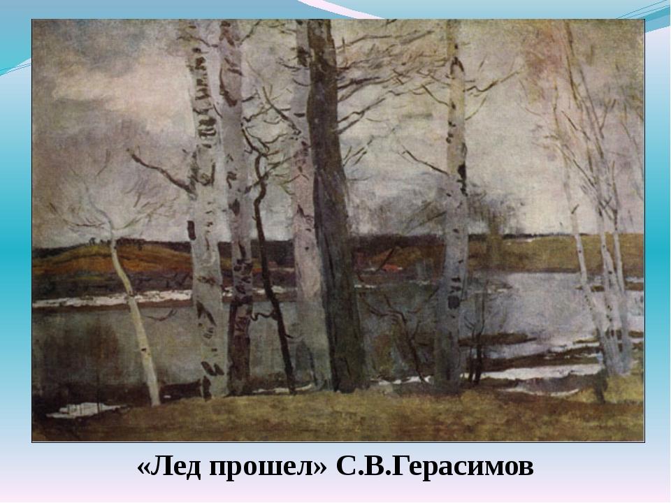 «Лед прошел» С.В.Герасимов