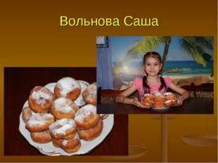 Вольнова Саша
