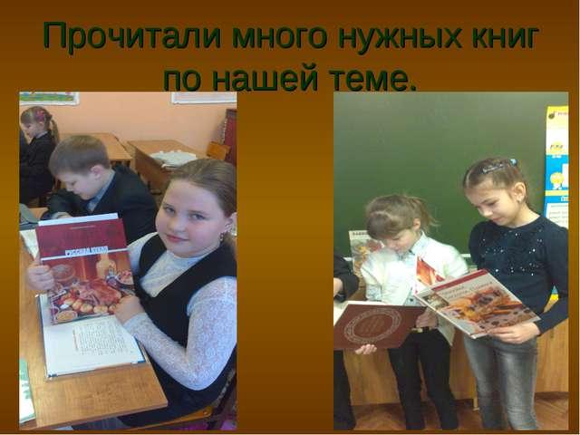 Прочитали много нужных книг по нашей теме.