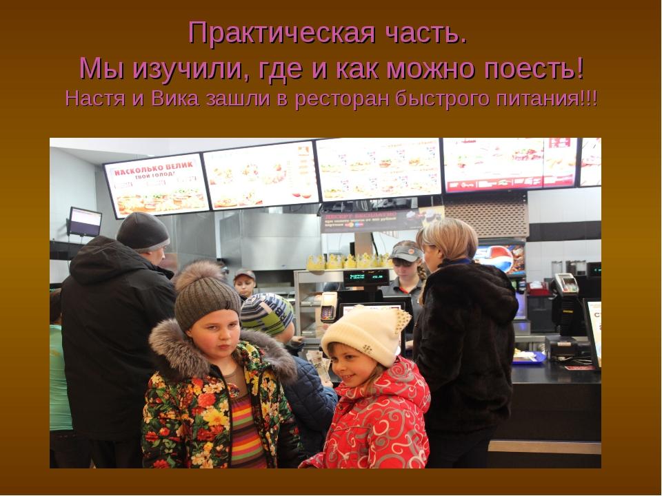 Практическая часть. Мы изучили, где и как можно поесть! Настя и Вика зашли в...