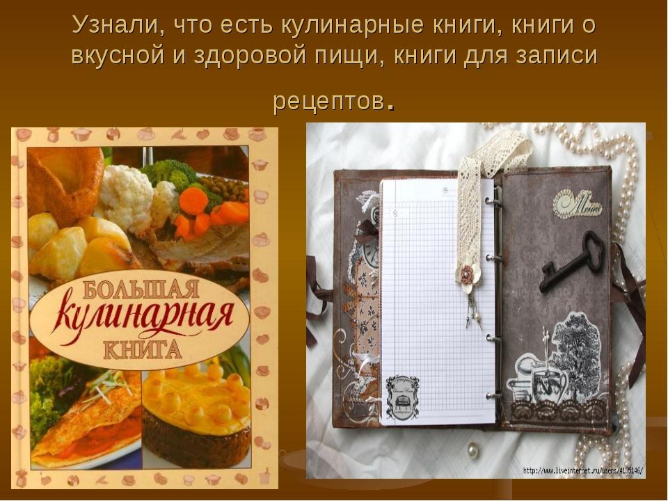 Узнали, что есть кулинарные книги, книги о вкусной и здоровой пищи, книги для...