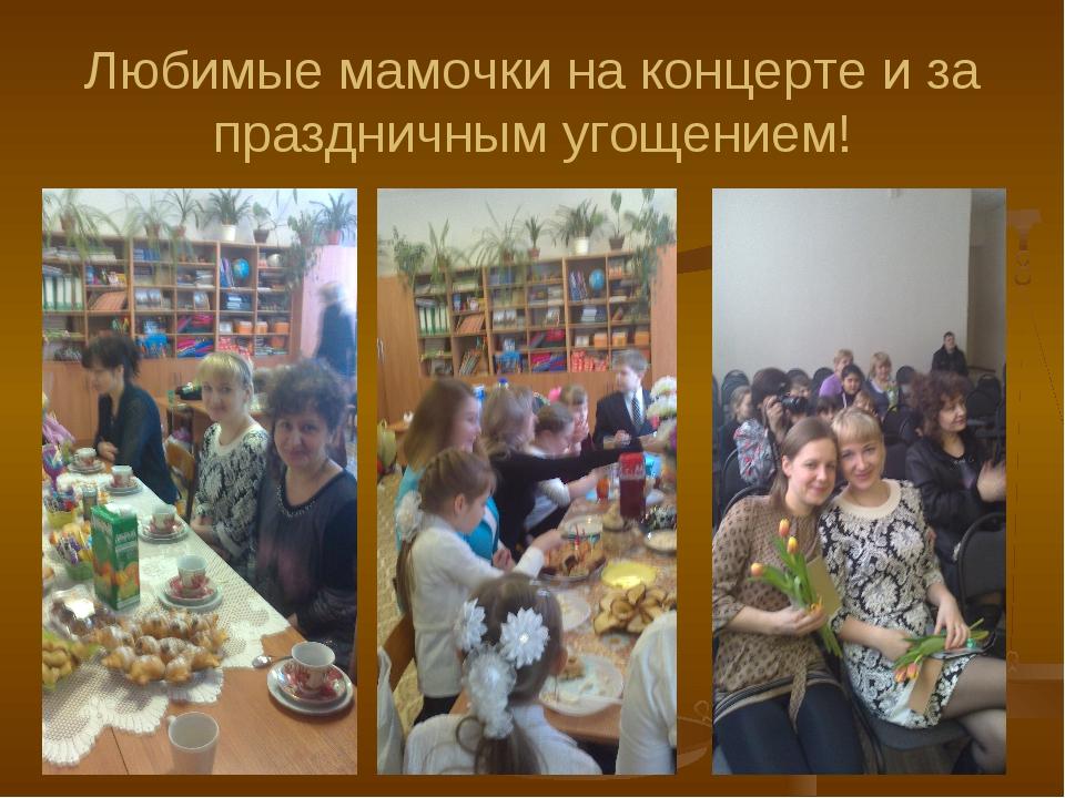 Любимые мамочки на концерте и за праздничным угощением!