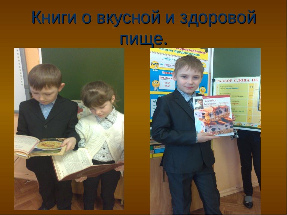 Книги о вкусной и здоровой пище.