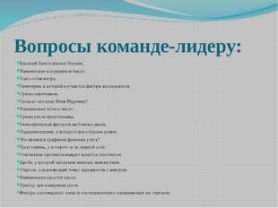 Вопросы команде-лидеру: Высший балл в школах России. Наименьшее натуральное ч
