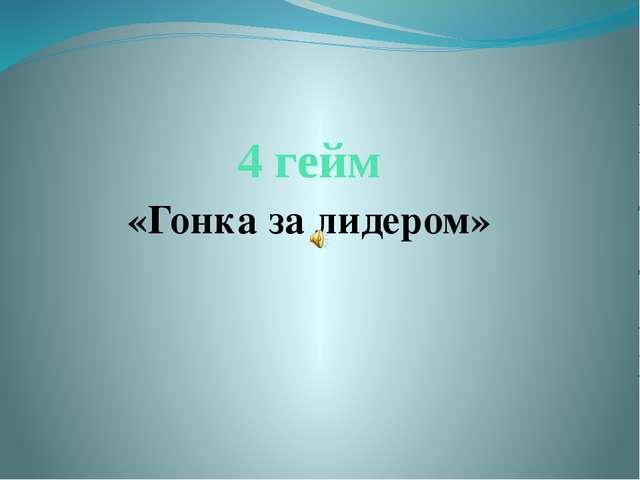 4 гейм «Гонка за лидером»