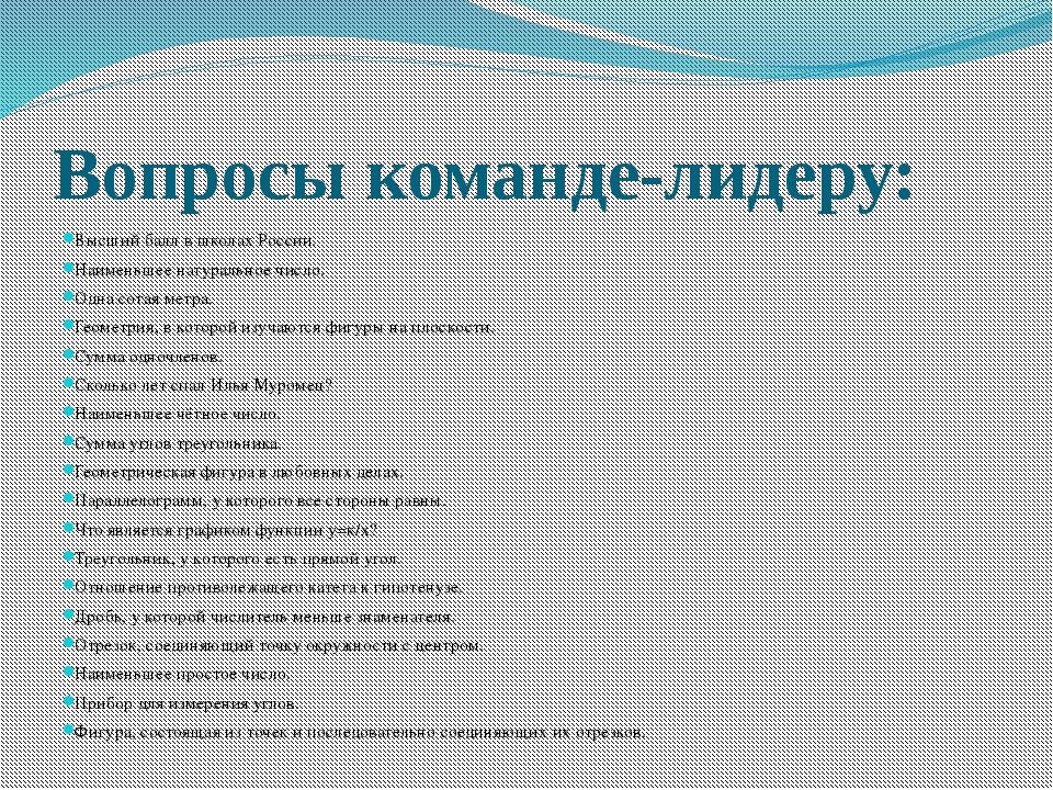 Вопросы команде-лидеру: Высший балл в школах России. Наименьшее натуральное ч...