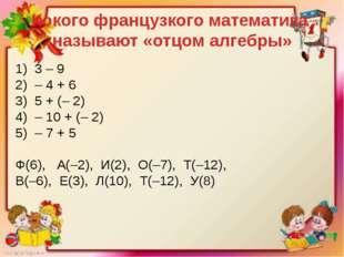 1) 3 – 9 2) – 4 + 6 3) 5 + (– 2) 4) – 10 + (– 2) 5) – 7 + 5 Ф(6), А(–