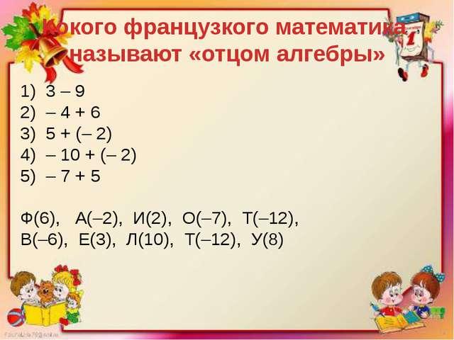 1) 3 – 9 2) – 4 + 6 3) 5 + (– 2) 4) – 10 + (– 2) 5) – 7 + 5 Ф(6), А(–...