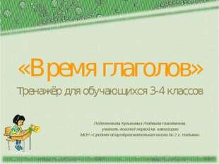 «Время глаголов» тренажёр для обучающихся 3-4 классов http://aida.ucoz.ru По