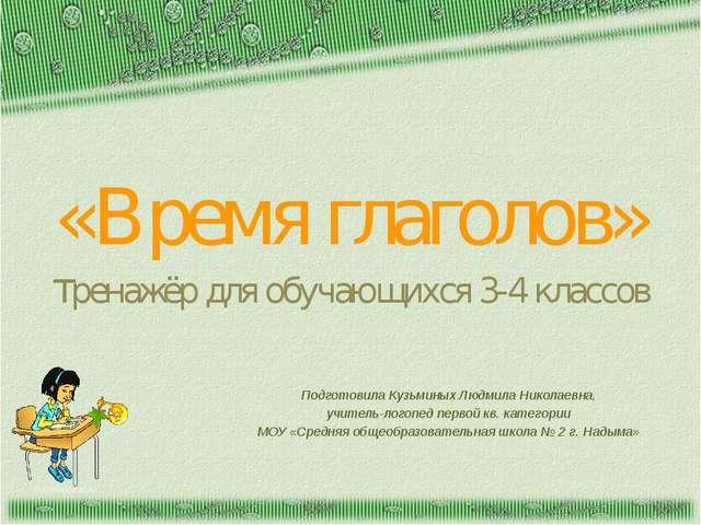«Время глаголов» тренажёр для обучающихся 3-4 классов http://aida.ucoz.ru По...