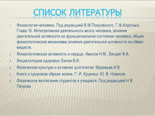 Физиология человека. Под редакцией В.М.Покровского, Г.Ф.Коротько, Глава 15. И