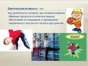 Двигательная активность – это вид деятельности человека, при котором активац