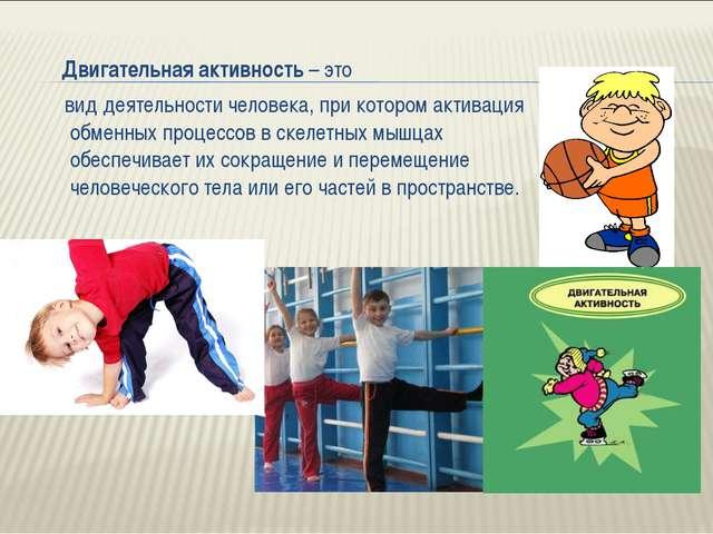 Двигательная активность – это вид деятельности человека, при котором активац...