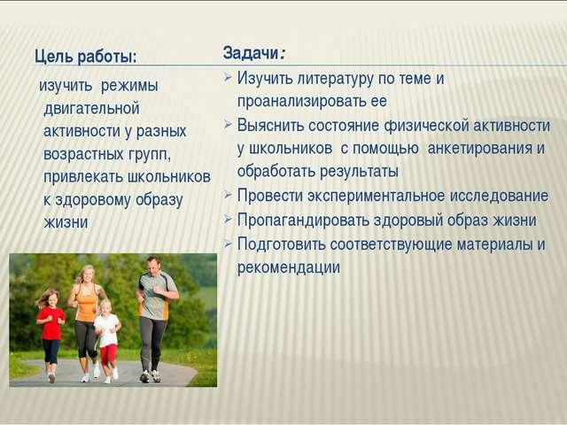 Цель работы: изучить режимы двигательной активности у разных возрастных груп...