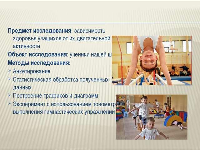 Предмет исследования: зависимость здоровья учащихся от их двигательной активн...