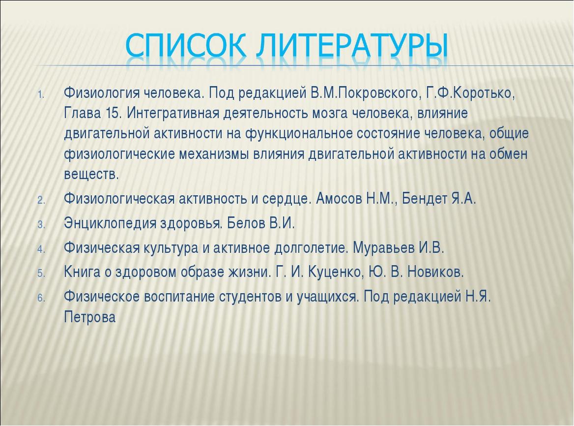Физиология человека. Под редакцией В.М.Покровского, Г.Ф.Коротько, Глава 15. И...