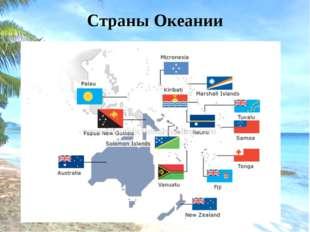 Страны Океании