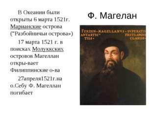 """Ф. Магелан В Океании были открыты 6 марта 1521г. Марианские острова (""""Разбойн"""