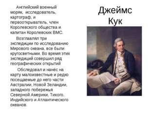 Джеймс Кук Английский военный моряк, исследователь, картограф, и первооткрыва