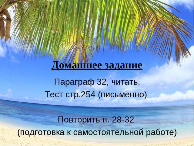 Домашнее задание Параграф 32, читать, Тест стр.254 (письменно) Повторить п. 2...