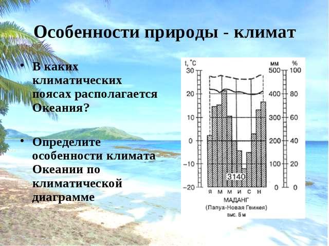 Особенности природы - климат В каких климатических поясах располагается Океан...