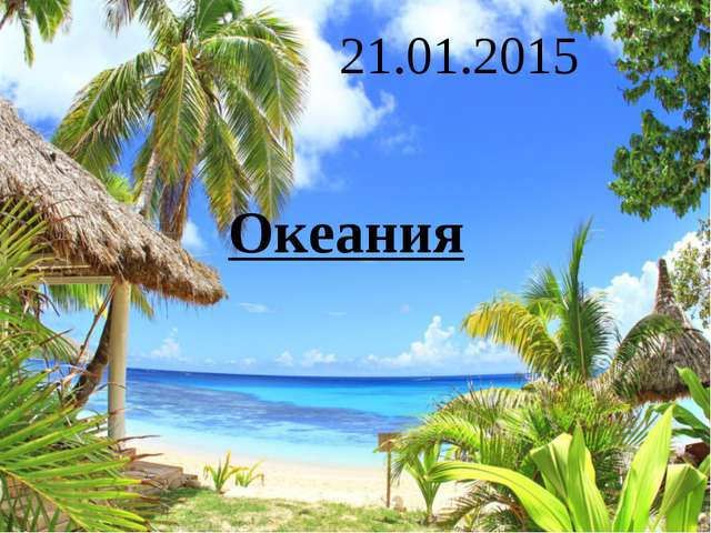 Океания 21.01.2015