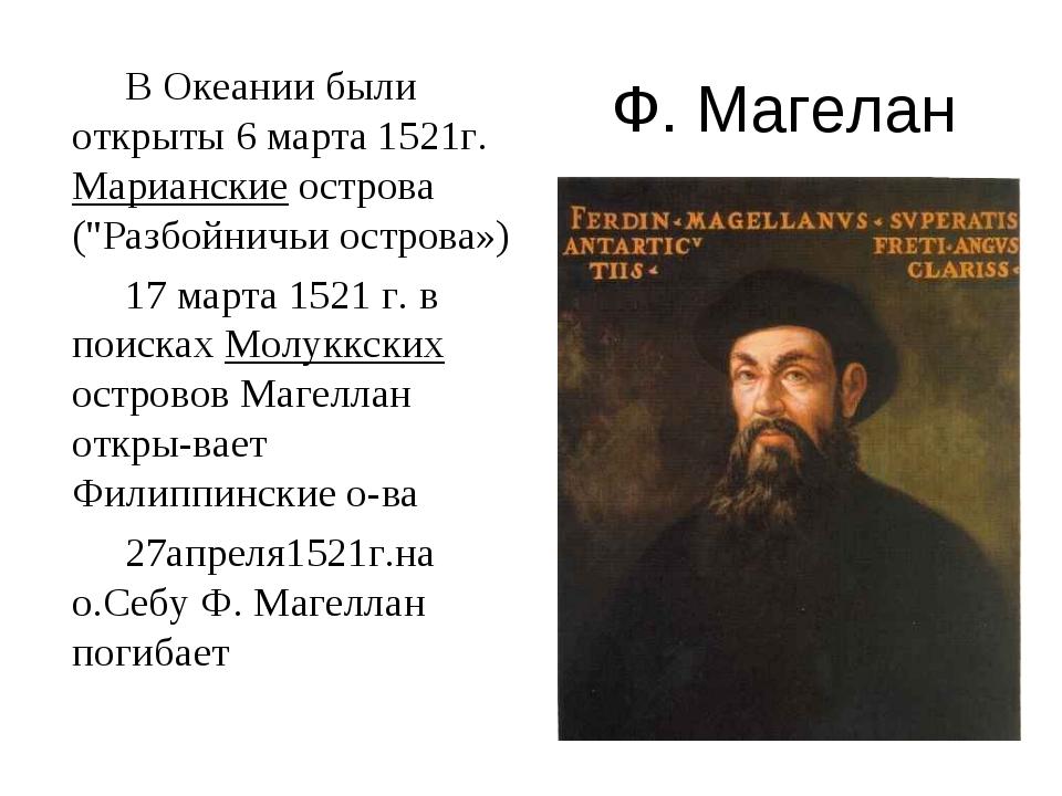 """Ф. Магелан В Океании были открыты 6 марта 1521г. Марианские острова (""""Разбойн..."""
