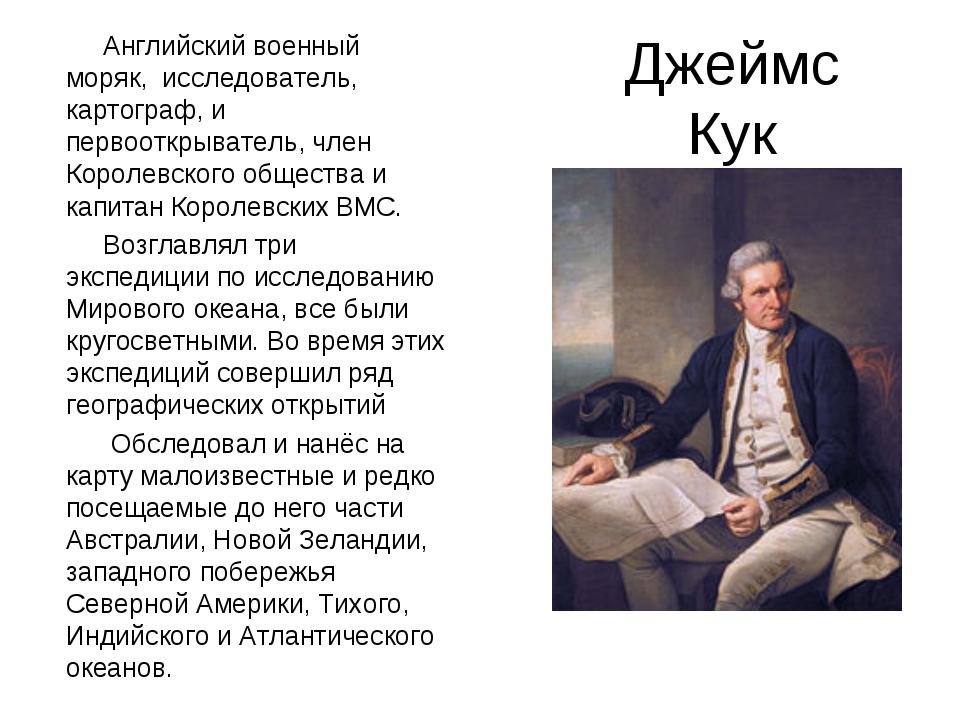 Джеймс Кук Английский военный моряк, исследователь, картограф, и первооткрыва...