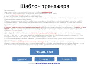 Шаблон тренажера Как использовать: Два первых слайда – основные, у них можно