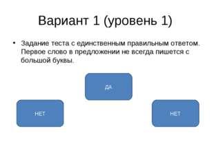 Вариант 1 (уровень 1) Задание теста с единственным правильным ответом. Первое