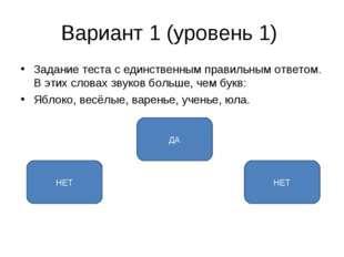Вариант 1 (уровень 1) Задание теста с единственным правильным ответом. В этих
