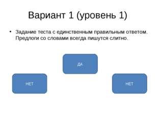 Вариант 1 (уровень 1) Задание теста с единственным правильным ответом. Предло