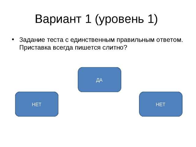 Вариант 1 (уровень 1) Задание теста с единственным правильным ответом. Приста...