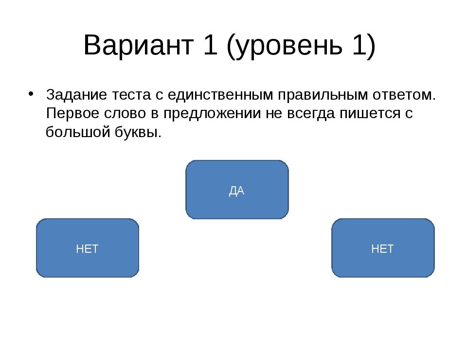 Вариант 1 (уровень 1) Задание теста с единственным правильным ответом. Первое...