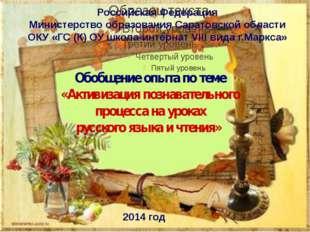 Российская Федерация Министерство образования Саратовской области ОКУ «ГС (К