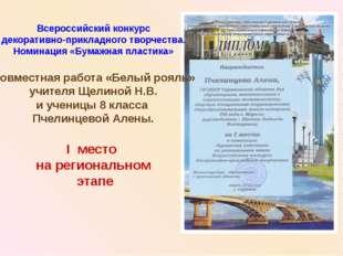 Всероссийский конкурс декоративно-прикладного творчества. Номинация «Бумажная