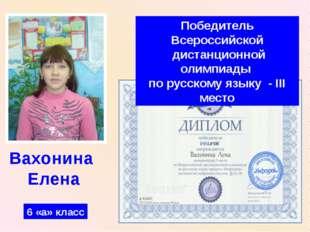 Победитель Всероссийской дистанционной олимпиады по русскому языку - III мест