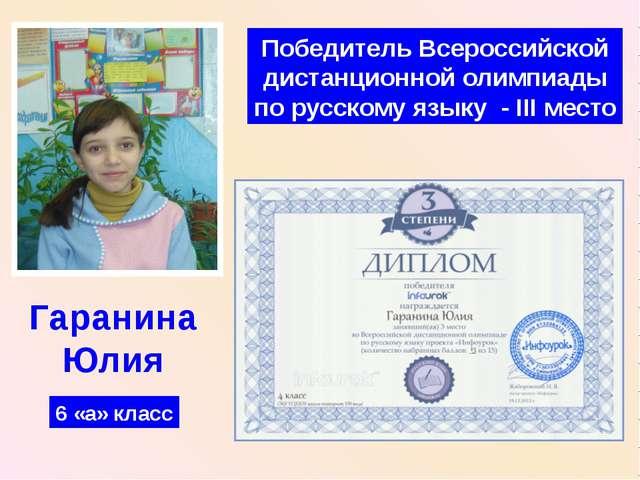 Победитель Всероссийской дистанционной олимпиады по русскому языку - III мест...
