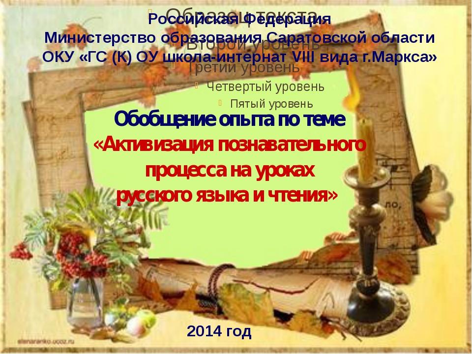 Российская Федерация Министерство образования Саратовской области ОКУ «ГС (К...