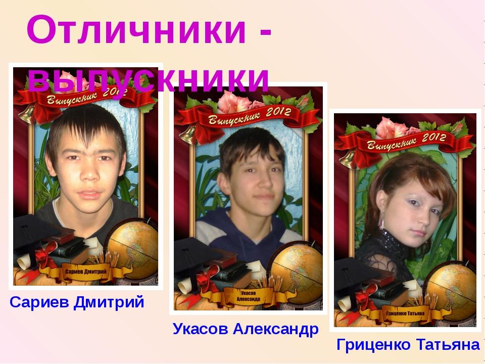 Сариев Дмитрий Укасов Александр Гриценко Татьяна Отличники - выпускники