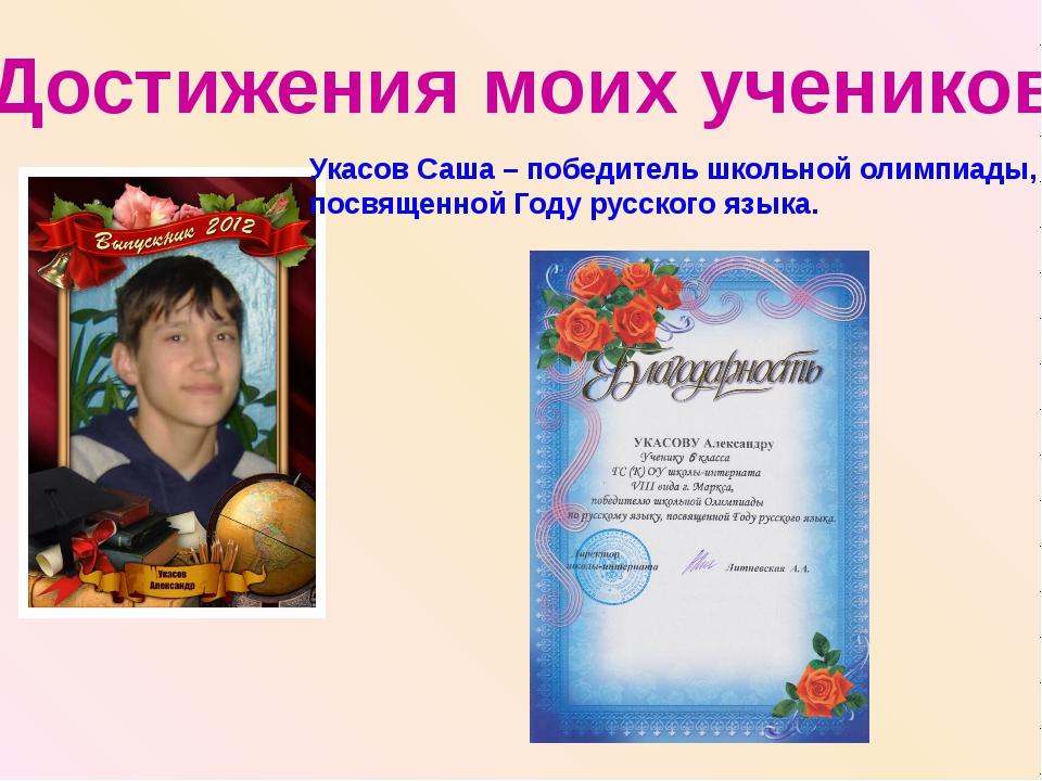 Достижения моих учеников Укасов Саша – победитель школьной олимпиады, посвяще...