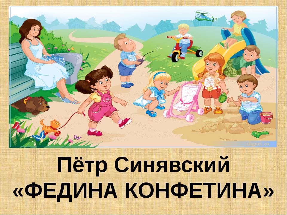 Пётр Синявский «ФЕДИНА КОНФЕТИНА»