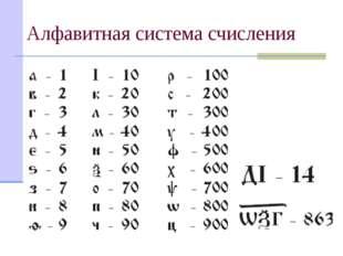 Алфавитная система счисления В середине V в. до н. э. появилась запись чисел