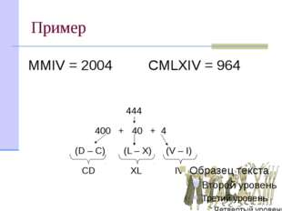 444 400 + 40 + 4 (D – C) (L – X) (V – I) CD XL IV Пример MMIV = 2004 CMLXIV