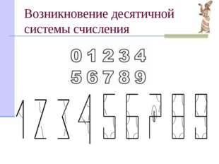 Возникновение десятичной системы счисления Начало десятичной системе счислени