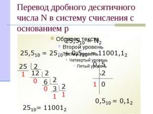 Перевод дробного десятичного числа N в систему счисления с основанием p А что