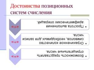 Достоинства позиционных систем счисления Ознакомившись с позиционными система