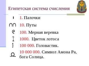 Египетская система счисления 1.Палочки 10.Путы 100.Мерная веревка 1000.Цвето