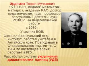 Эрдниев Пюрвя Мучкаевич 15.10.1921, педагог, математик-методист, академик РАО